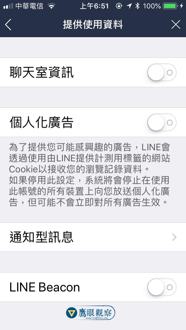 LINE Messenger Privacy Setting User Informaiton LINE隱私政策開放過了頭?手動關閉授權設定,保護你的機密資料吧!