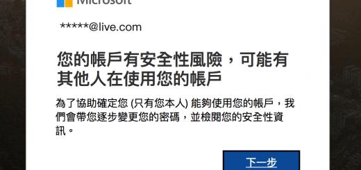 Microsoft Live Login Alert Message 微軟 Microsoft Live 電子信箱被入侵存取、惡意破解的資訊安全防護機制與操作教學