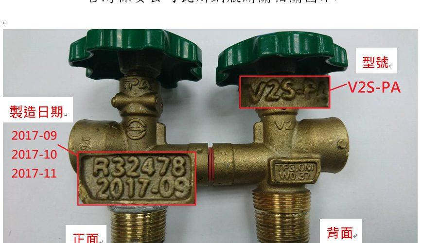 Taiwan Gas barrel cylinder switch defect 1070716 瓦斯桶開關重大瑕疵!中南部、宜蘭地區及網購族民眾需儘速檢查廚房、浴室瓦斯鋼瓶