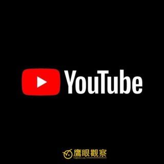 YouTube Logo YouTube 全螢幕影片播放出現綠色、粉紫色畫面的變色、色偏的不良觀看體驗