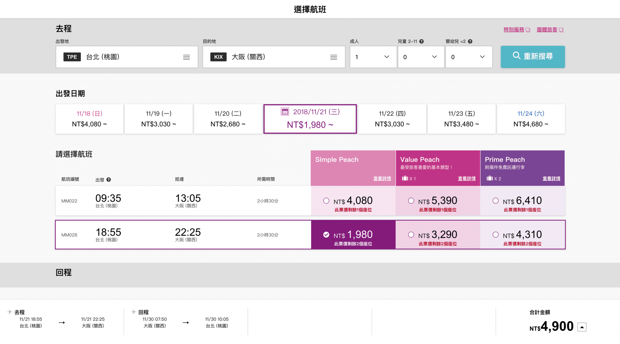 Peach 購買機票