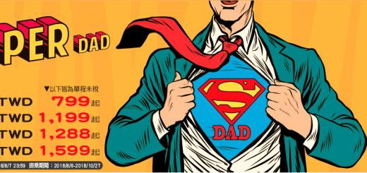 TigerAir Father Holiday Cheap Promotion 20180806 台灣虎航 8月父親節專案限時促銷,優惠千元輕鬆旅行日本、南韓、泰國和澳門(暑假8月~10月秋天)
