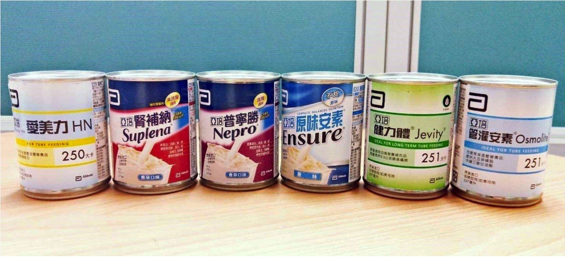 亞培營養補充品