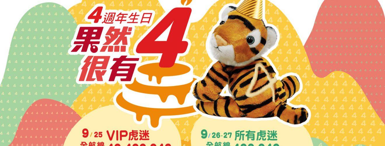 台灣虎航 4歲生日優惠促銷