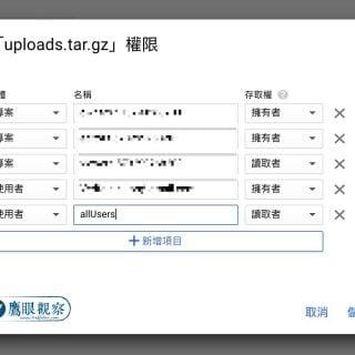 GCP Storage Files Access Permission setting Google Storage 筆記:Bucket 雲端空間檔案預設存取權從非公開改為公開