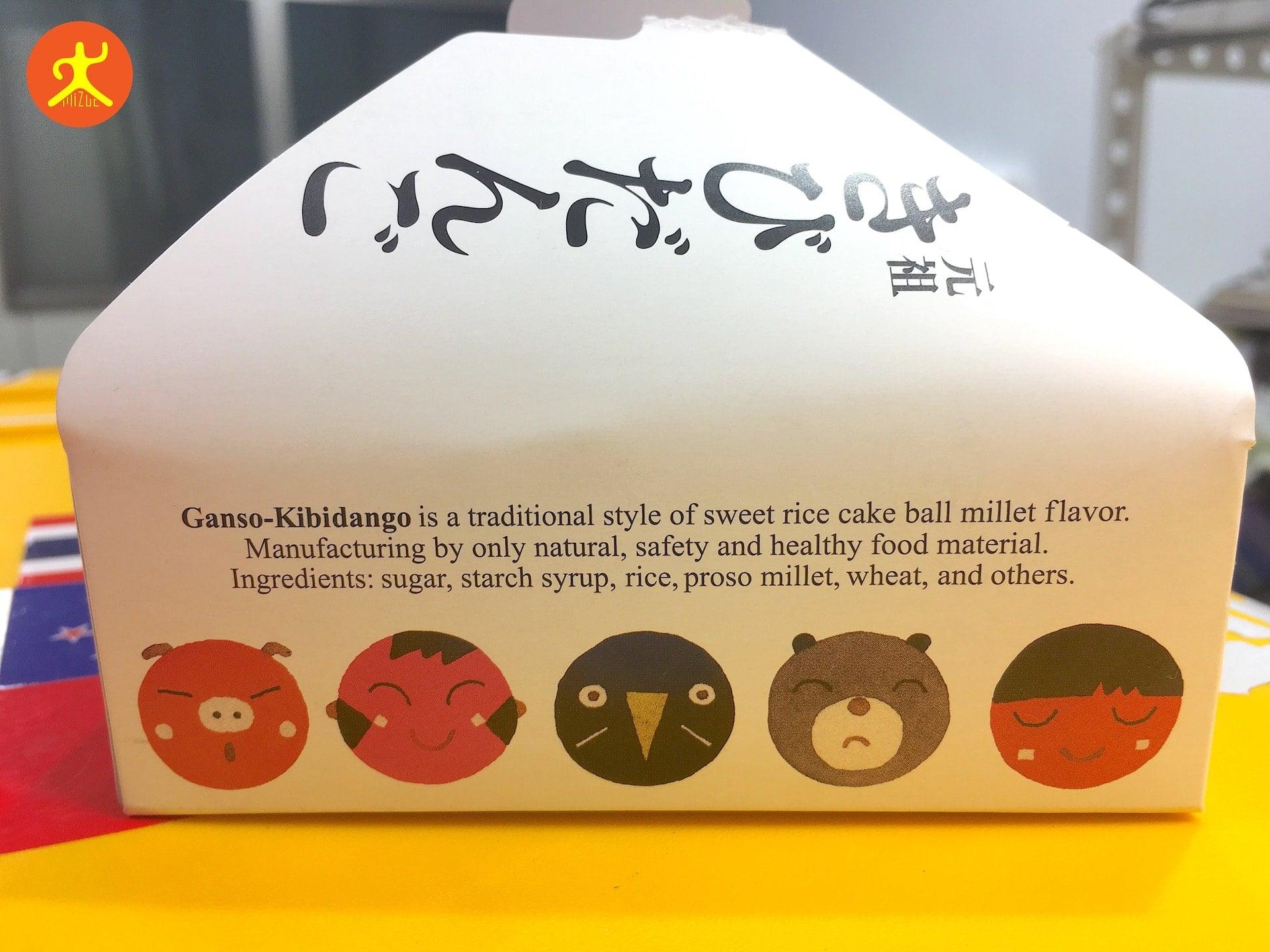 Okayama Japanese Sweet Rice Cake Ganso Kibidango 2