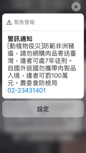 Wrong National emergency notification Alarm of Republic of China 國家級緊急警報通知簡訊淪為放羊小孩(農委會豬瘟之亂)