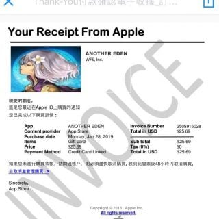 App Store Scam Mail Invoice Receipt From Apple