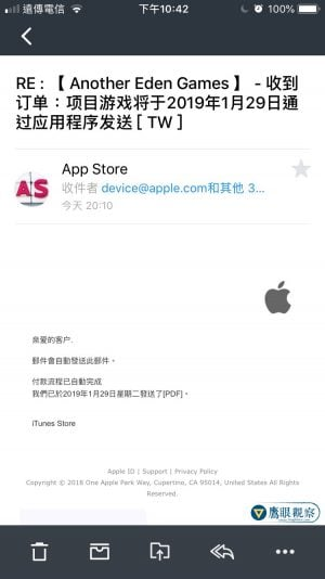 Apple Scam App store Another Eden Games Pay Notices Mail