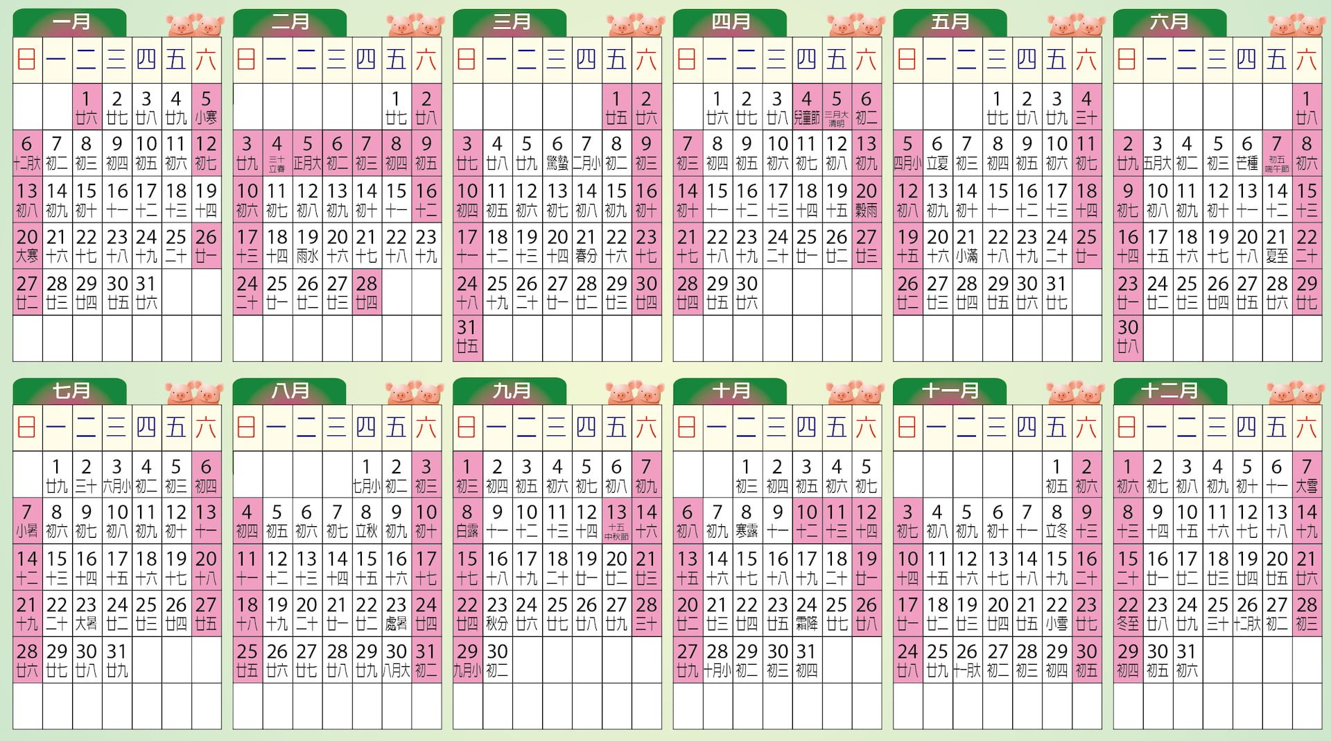 民國108年日曆