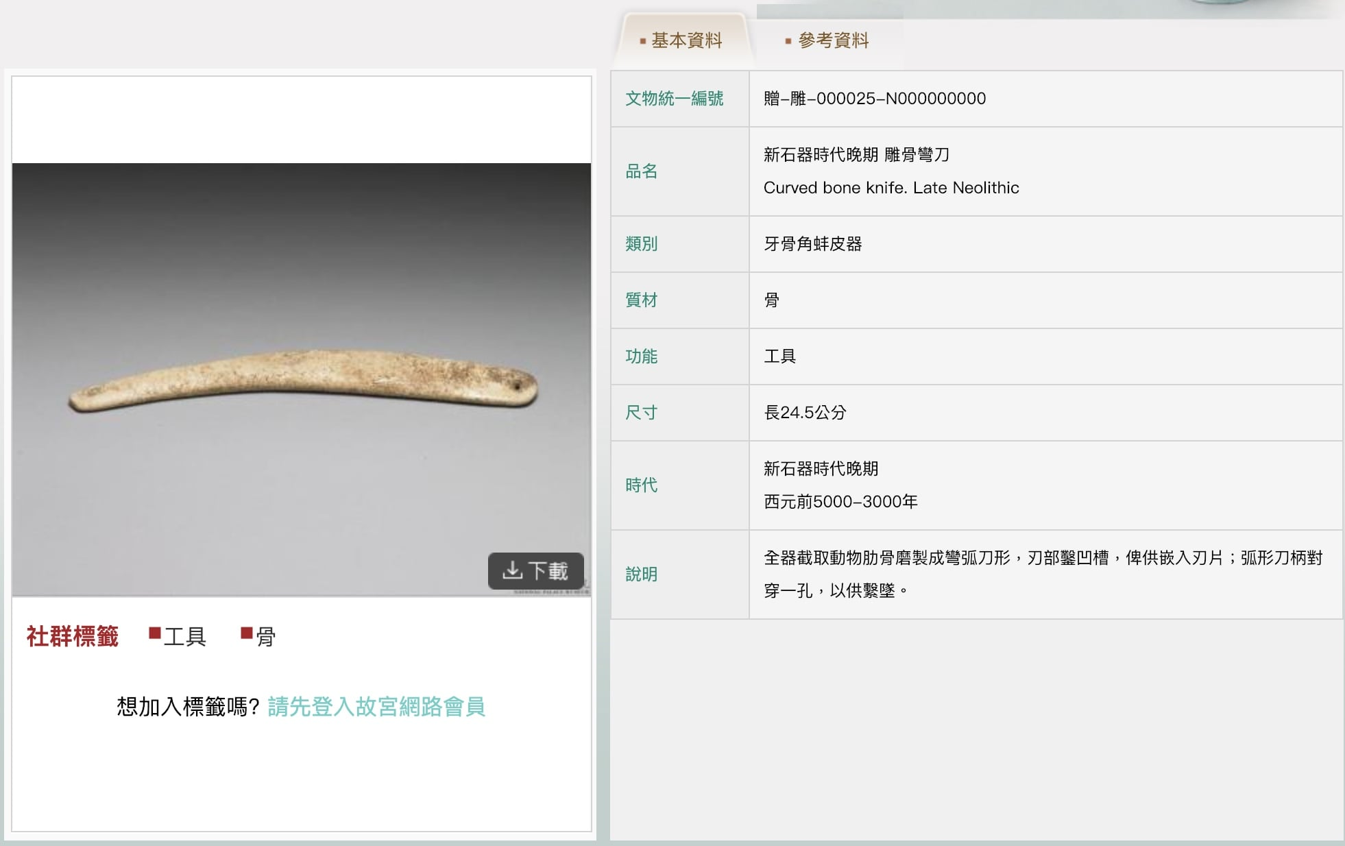 Curved bone knife Late Neolithic in National Palace Museum ROC