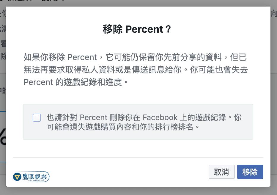 臉書遊戲「Percent」