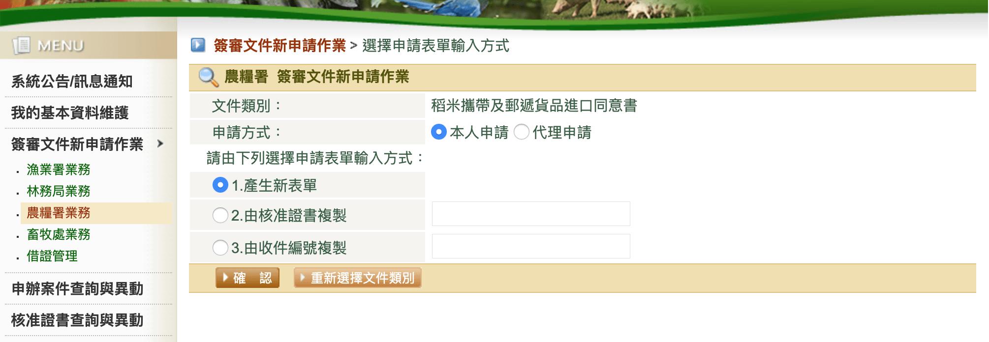 農糧署  簽審文件新申請作業