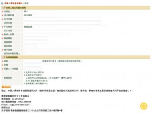 image 2 從日本攜帶白米回台灣的合法進口與海關通關申請