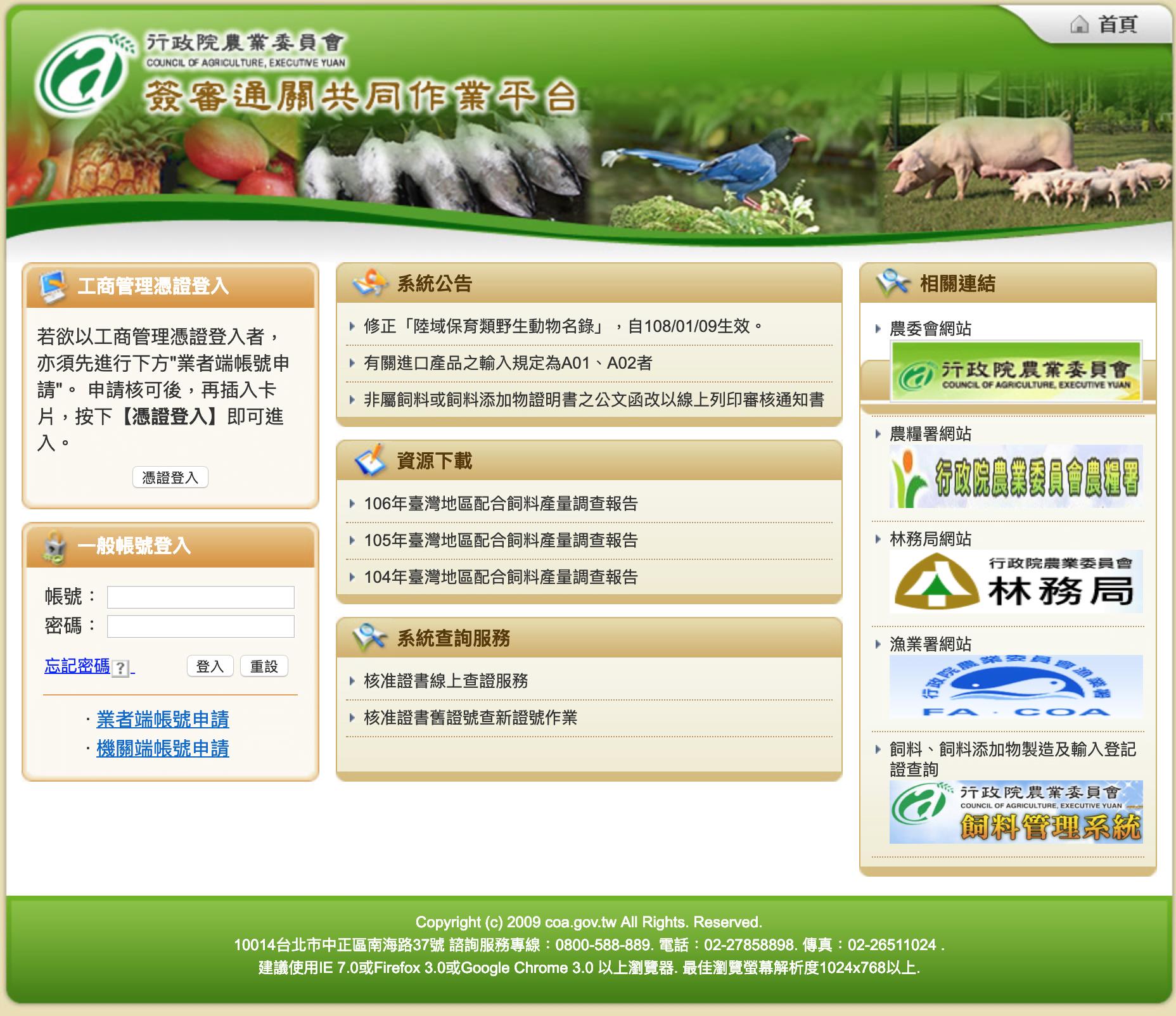 行政院農業委員會「簽署通關共同作業平台」