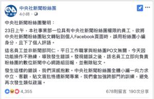CNA Apology statement 20190423 中央社小編撿到槍 大嗆韓國瑜真心公三小