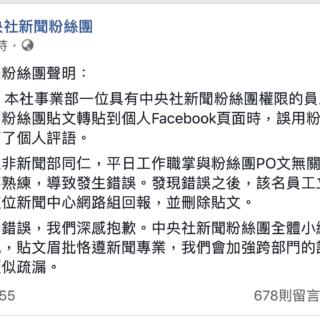 中央社道歉聲明