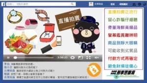 Facebook Online auction Bid Scam 01 1 臉書、YouTube 網路直播推銷拍賣購物都是詐騙?