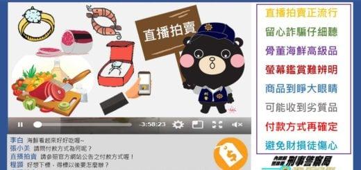 Facebook Online auction Bid Scam 01 1 臉書詐騙:網路直播推銷拍賣都是騙?