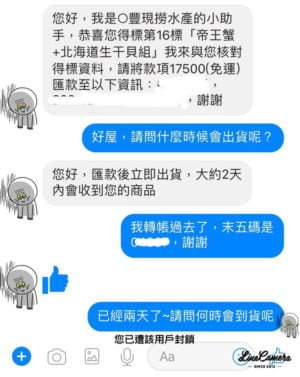 Facebook Online auction Bid Scam 02 1 臉書、YouTube 網路直播推銷拍賣購物都是詐騙?