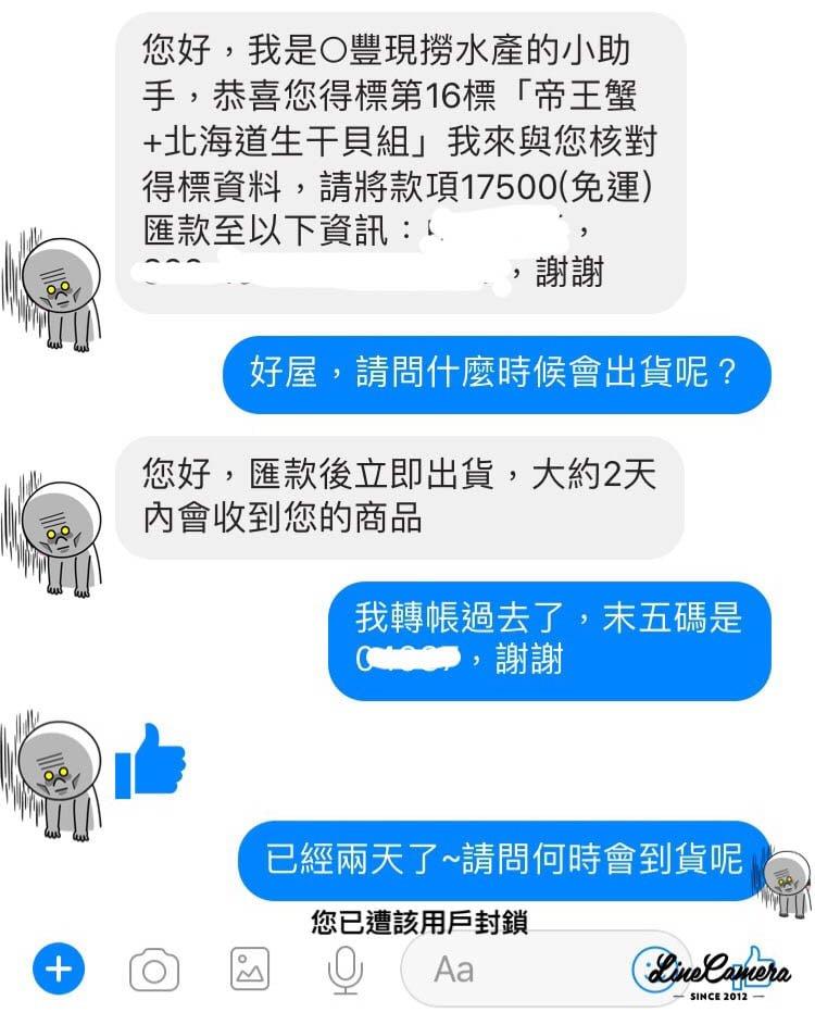 Facebook Online auction Bid Scam 02 1 臉書詐騙:網路直播推銷拍賣都是騙?