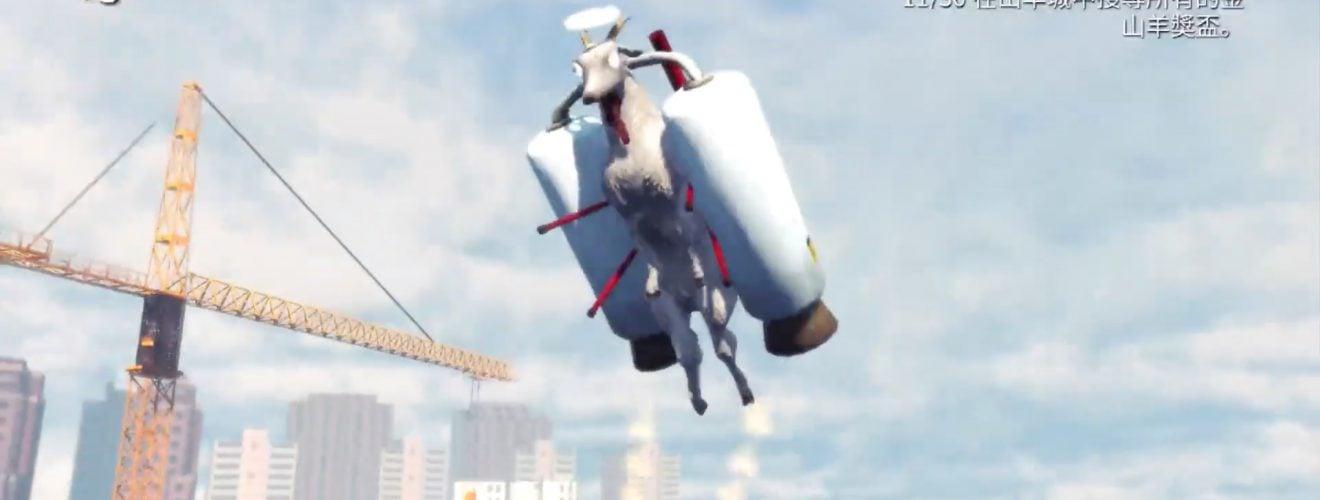 Goat Simulator 模擬山羊(山羊模擬器)PS4 遊戲開箱 Goat Simulator Game PS4