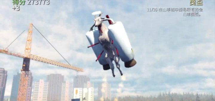 Goat Simulator Game PS4 Goat Simulator 模擬山羊(山羊模擬器)PS4 遊戲開箱