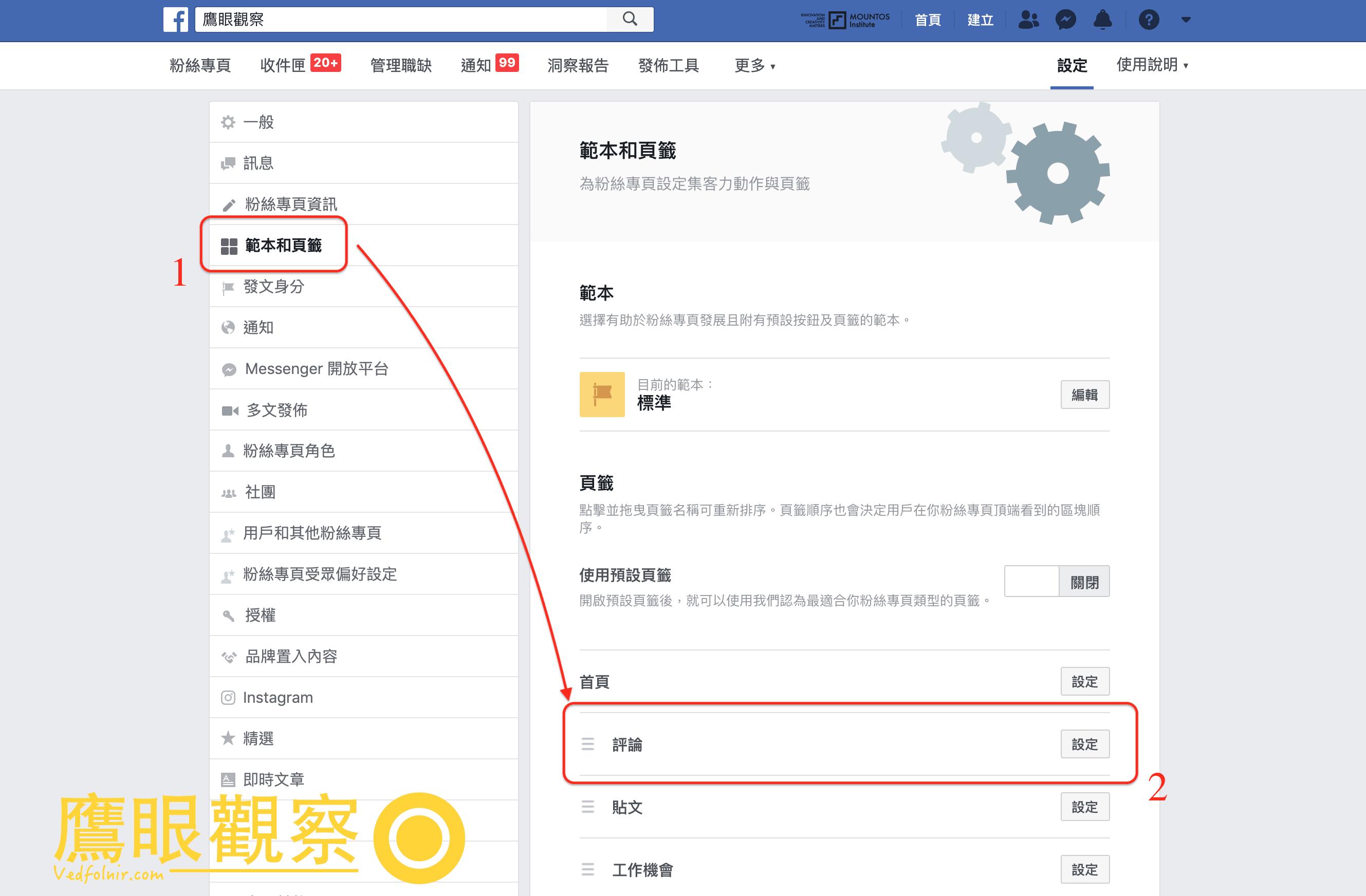 臉書粉絲專頁設定中的範本和頁籤編輯