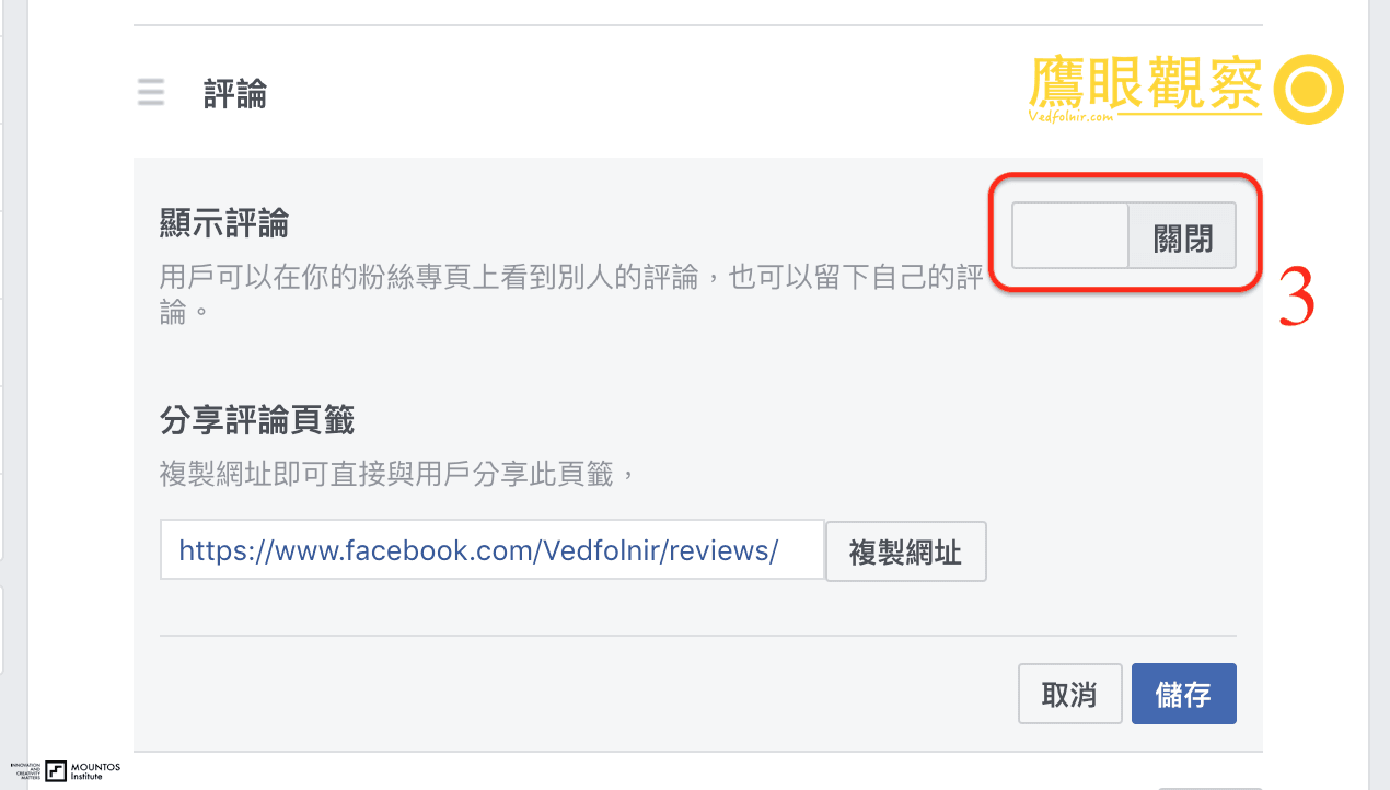 臉書粉絲專頁設定中關閉評論頁籤。