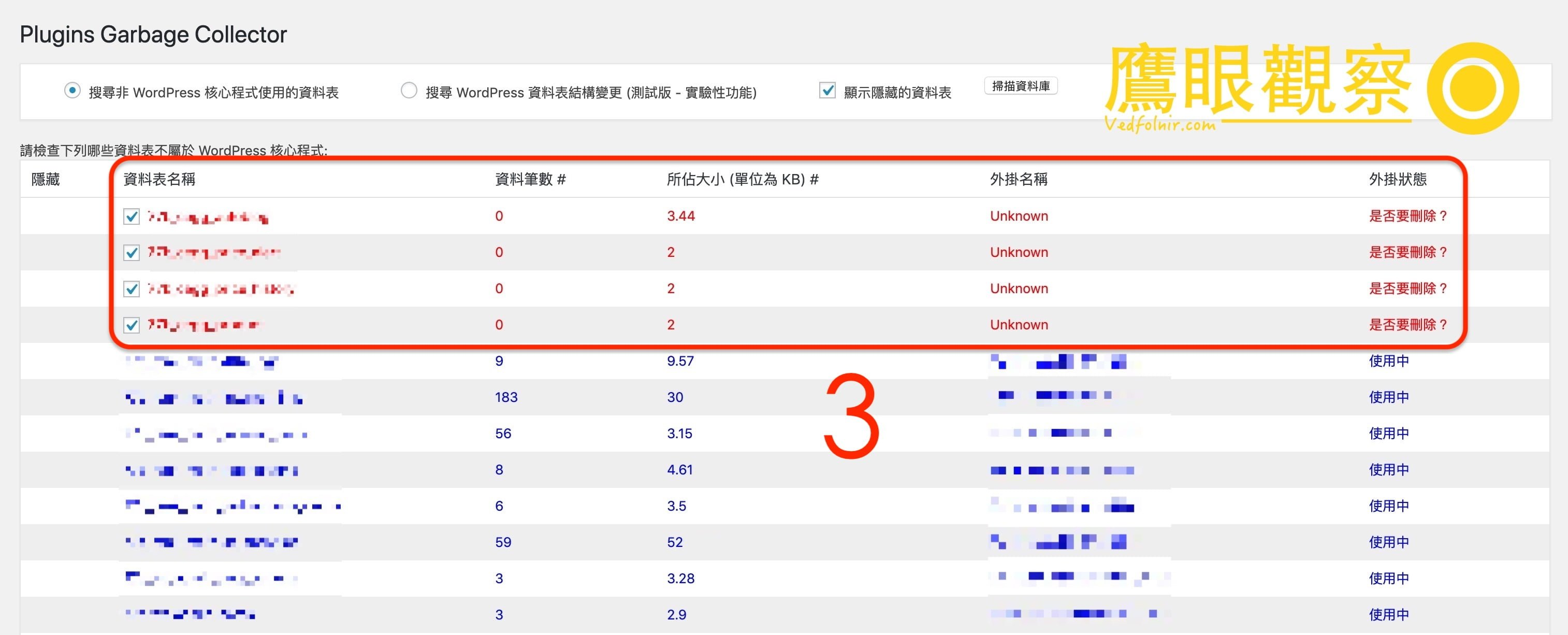 Plugins Garbage Collector Plugin Table List WordPress 資料庫清理移除「Plugins Garbage Collector」外掛程式推薦
