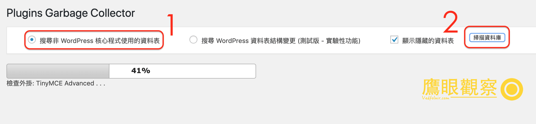 Plugins Garbage Collector Plugin Table Searchnig WordPress 資料庫清理移除「Plugins Garbage Collector」外掛程式推薦