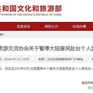 Suspension of tourist visa of PRC 7