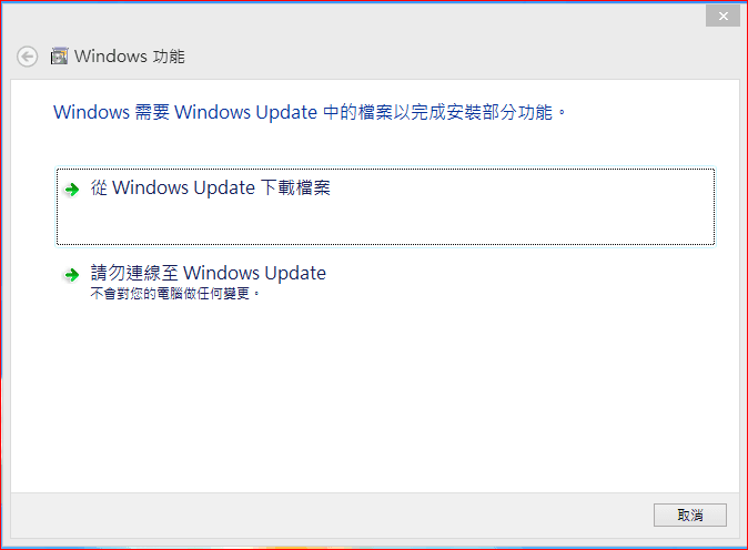 圖三,Windows Update。