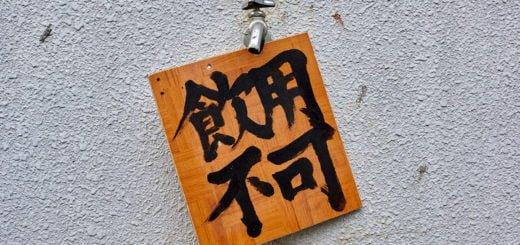 Japan Travel DO NOT Drink Water 20190818044725 從英國藍 DDT 茶飲事件得到的食安教訓短評
