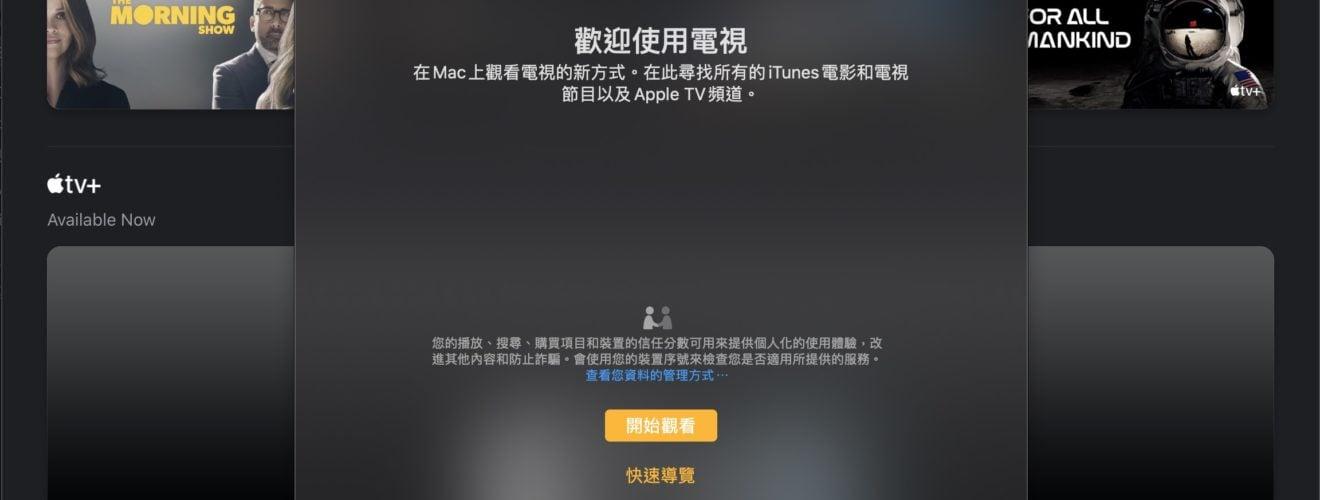 Apple TV Apple TV+| TV+ 蘋果電視