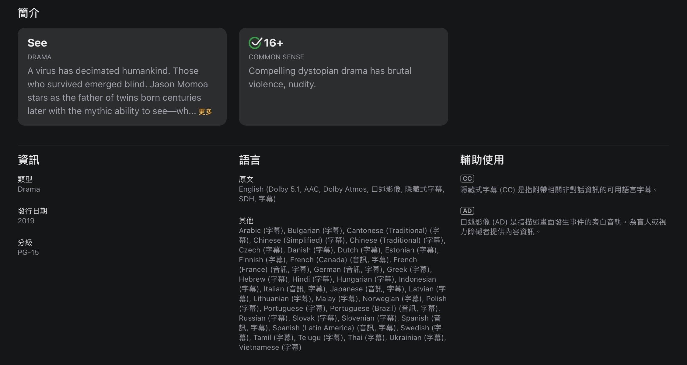 Apple TV Originals Show Language Information Apple TV+| TV+ 蘋果電視