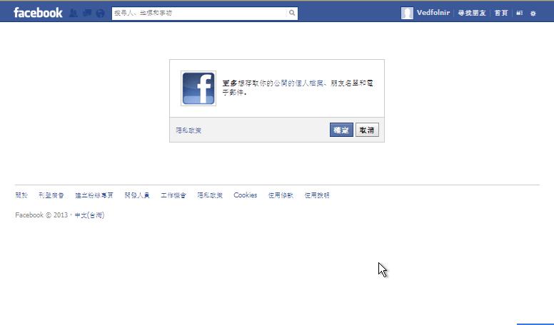 security safety facebook fulsome hijacker application 01 臉書 FB 令人生厭的綁架程式(遊戲)與解除應用程式授權