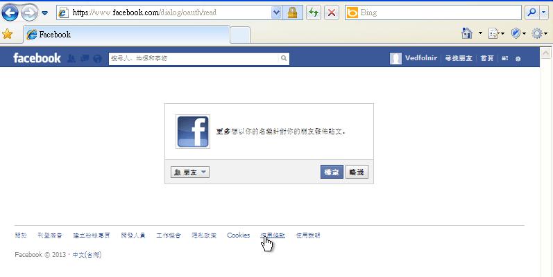 security safety facebook fulsome hijacker application 02 臉書 FB 令人生厭的綁架程式(遊戲)與解除應用程式授權