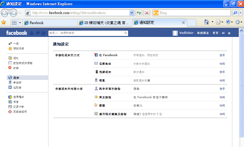 security safety facebook fulsome hijacker application 06 臉書 FB 令人生厭的綁架程式(遊戲)與解除應用程式授權