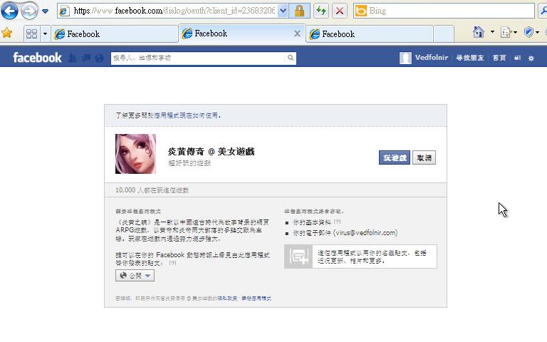 security safety facebook fulsome hijacker application 07 臉書 FB 令人生厭的綁架程式(遊戲)與解除應用程式授權