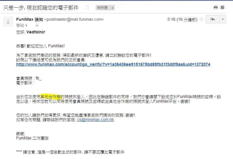 security safety facebook fulsome hijacker application 09 臉書 FB 令人生厭的綁架程式(遊戲)與解除應用程式授權
