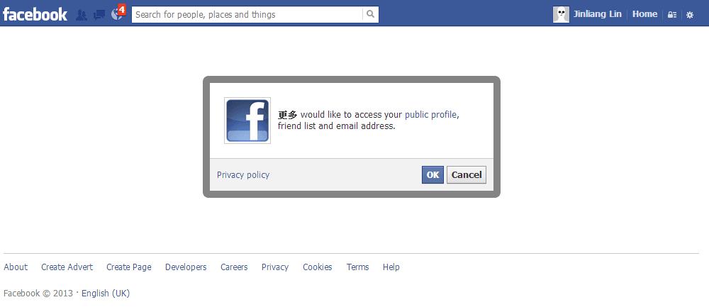 Facebook臉書令人生厭的綁架程式(遊戲)與解除應用程式授權 security safety facebook fulsome hijacker application 12