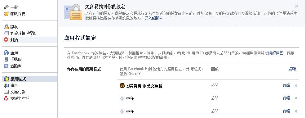 Facebook臉書令人生厭的綁架程式(遊戲)與解除應用程式授權 security safety facebook fulsome hijacker application 13