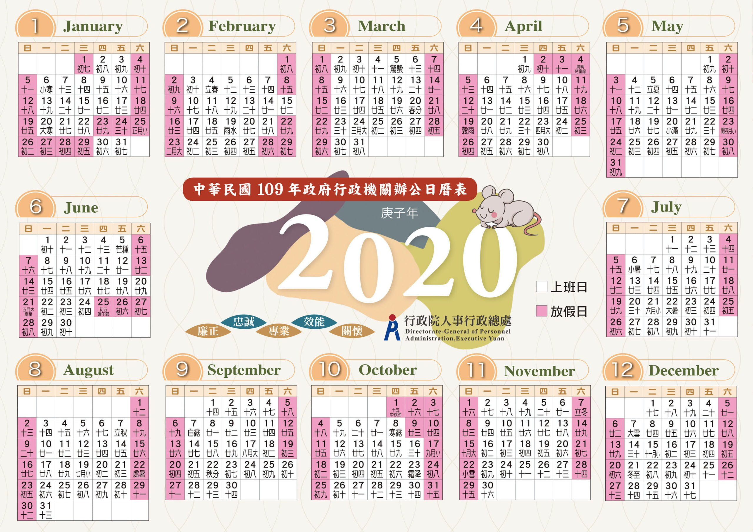 2020 Calendar Taiwan Penghu Kinmen and Matsu Republic of China 109 scaled 2020 行事曆:台灣連續假期(國定假日)109 年日程表