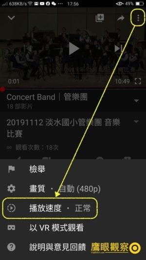 Youtube Slow Motion Video Player Google Android Youtube 影片 1/4 ~ 3/4 慢速播放(慢動作)與倍速快轉設定教學