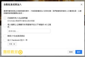 Facebook Groups Setting auto approve requests 臉書 Facebook 社團「預先批准成員資格」自動審核加入功能教學