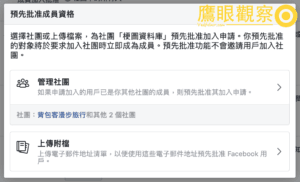 Facebook Groups membership preapprovals 臉書 Facebook 社團「預先批准成員資格」自動審核加入功能教學