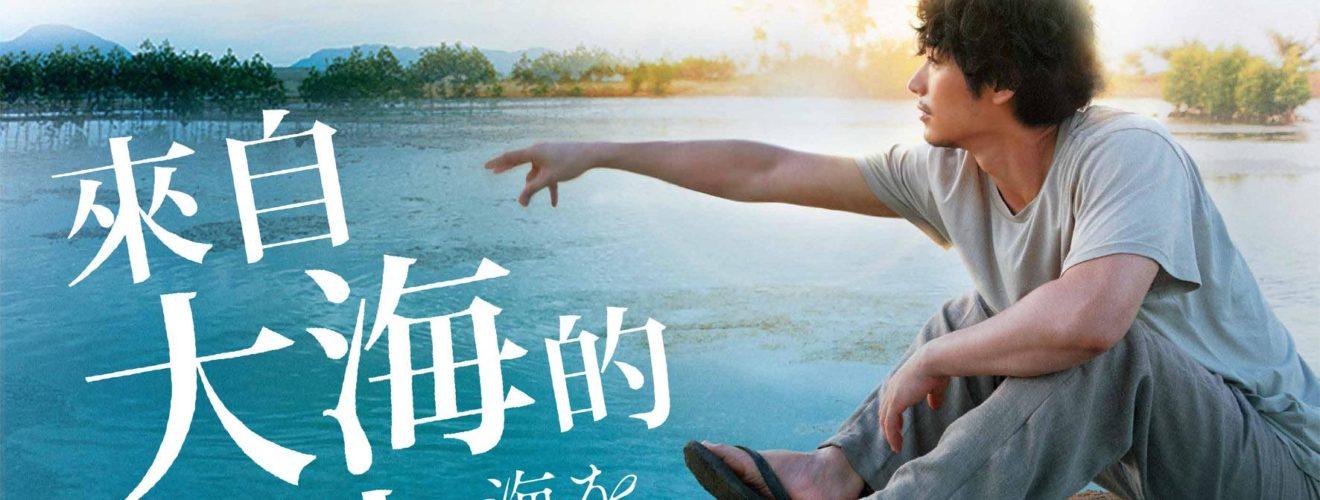 來自大海的男人|看不懂的日本意識流電影心得與評論 Movie The Man from the Sea Post