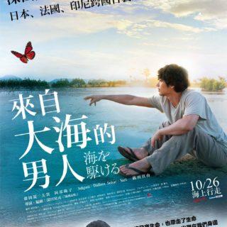 Movie The Man from the Sea Post 來自大海的男人|看不懂的日本意識流電影