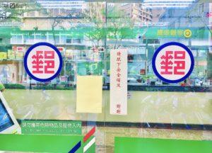 中華郵政淡水郵局大門